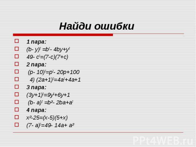 1 пара: 1 пара: (b- y)2 =b2- 4bу+у2 49- с2=(7-c)(7+с) 2 пара: (р- 10)2=р2- 20р+100 4) (2а+1)2=4а2+4а+1 3 пара: (3у+1)2=9у2+6у+1 (b- а)2 =b²- 2bа+а2 4 пара: х²-25=(х-5)(5+х) (7- а)2=49- 14а+ а²