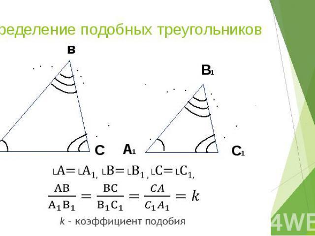 определение подобных треугольников Два треугольника называются подобными, если их углы соответственно равны и стороны одного треугольника пропорциональны сходным сторонам другого треугольника.