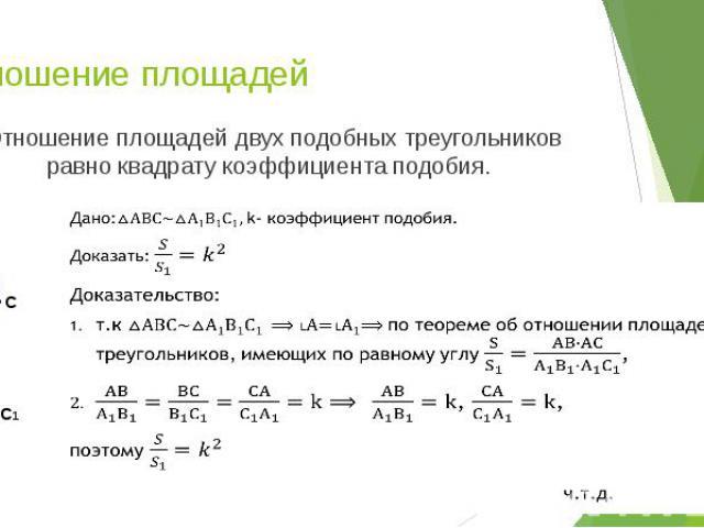 Отношение площадей Отношение площадей двух подобных треугольников равно квадрату коэффициента подобия.