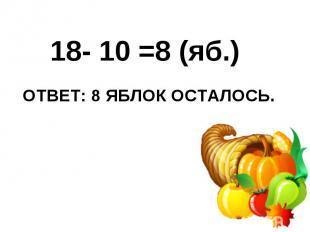 18- 10 =8 (яб.) 18- 10 =8 (яб.)