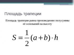 Площадь трапеции Площадь трапеции равна произведению полусуммы её оснований на в