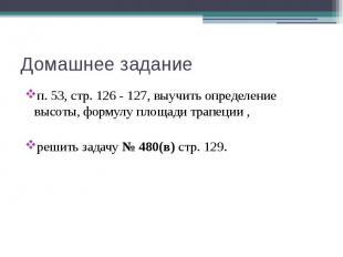 Домашнее задание п. 53, стр. 126 - 127, выучить определение высоты, формулу площ