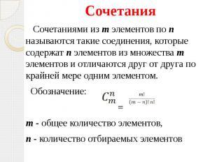 Сочетания Сочетания Сочетаниями из m элементов по n называются такие соединения,