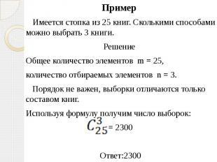 Пример Пример Имеется стопка из 25 книг. Сколькими способами можно выбрать 3 кни