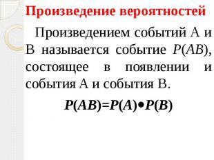 Произведение вероятностей Произведение вероятностей Произведением событий A и B