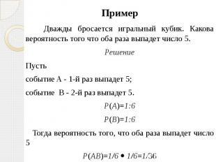 Пример Пример Дважды бросается игральный кубик. Какова вероятность того что оба