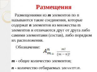 Размещения Размещения Размещениями из m элементов по n называются такие соединен