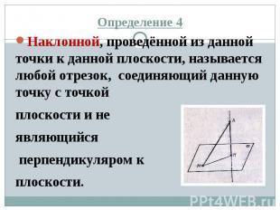 Определение 4 Наклонной, проведённой из данной точки к данной плоскости, называе
