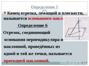 Определение 5 Конец отрезка, лежащий в плоскости, называется основанием наклонно