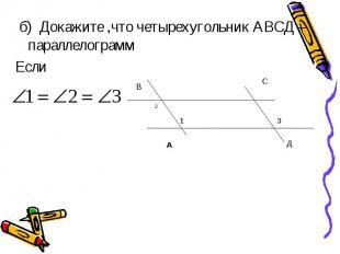 б) Докажите ,что четырехугольник АВСД – параллелограмм б) Докажите ,что четыреху