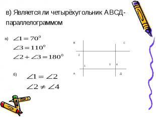 в) Является ли четырёхугольник АВСД- в) Является ли четырёхугольник АВСД- паралл
