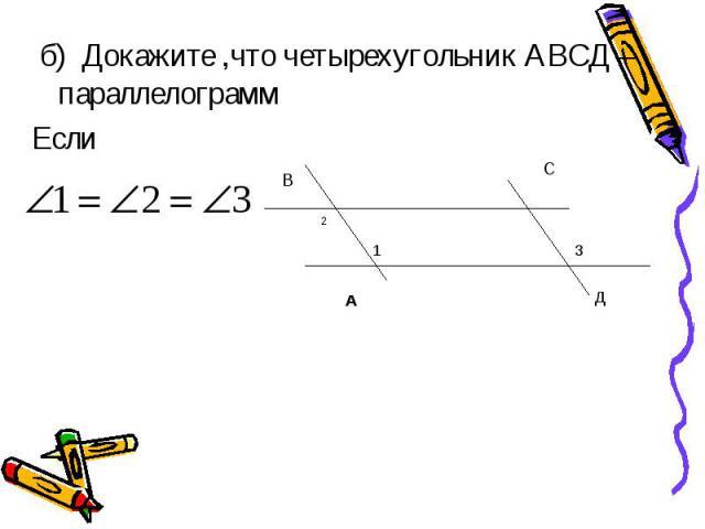 б) Докажите ,что четырехугольник АВСД – параллелограмм б) Докажите ,что четырехугольник АВСД – параллелограмм Если