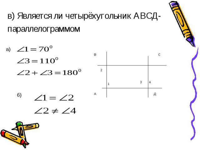 в) Является ли четырёхугольник АВСД- в) Является ли четырёхугольник АВСД- параллелограммом