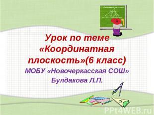 Урок по теме «Координатная плоскость»(6 класс) МОБУ «Новочеркасская СОШ» Булдако