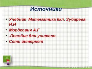 Источники Учебник Математика 6кл. Зубарева И.И Мордкович А.Г .Пособие для учител