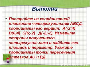 Выполни Постройте на координатной плоскости четырехугольник АВСД, координаты его