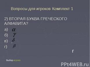 2) ВТОРАЯ БУКВА ГРЕЧЕСКОГО АЛФАВИТА? 2) ВТОРАЯ БУКВА ГРЕЧЕСКОГО АЛФАВИТА? а) б)