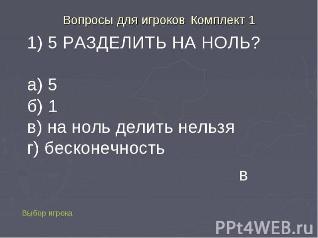 Вопросы для игроков Комплект 1