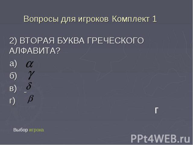 2) ВТОРАЯ БУКВА ГРЕЧЕСКОГО АЛФАВИТА? 2) ВТОРАЯ БУКВА ГРЕЧЕСКОГО АЛФАВИТА? а) б) в) г)
