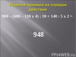 900 – (600 – 130 х 4) : 10 + 140 : 5 х 2 = 900 – (600 – 130 х 4) : 10 + 140 : 5