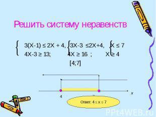 3(Х-1) ≤ 2Х + 4, 3Х-3 ≤2Х+4, Х ≤ 7 4Х-3 ≥ 13; 4Х ≥ 16 ; Х ≥ 4 [4;7]