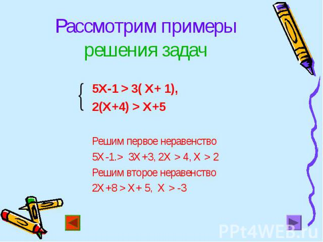 5Х-1 > 3( Х+ 1), 2(Х+4) > Х+5 Решим первое неравенство 5Х-1.> 3Х+3, 2Х > 4, Х > 2 Решим второе неравенство 2Х+8 > Х+ 5, Х > -3