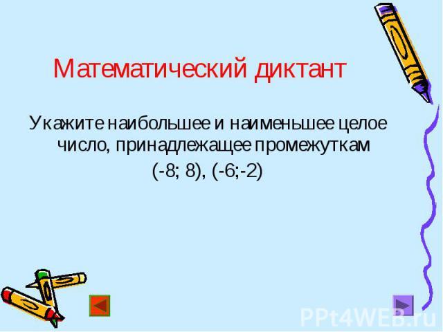 Укажите наибольшее и наименьшее целое число, принадлежащее промежуткам Укажите наибольшее и наименьшее целое число, принадлежащее промежуткам (-8; 8), (-6;-2)