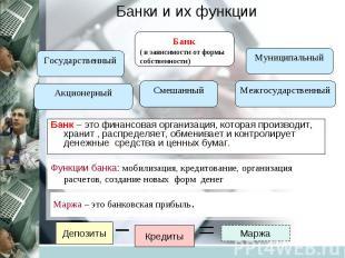 Банки и их функции Банк – это финансовая организация, которая производит, хранит