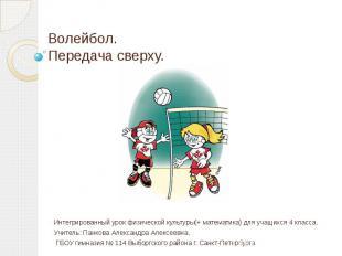 Волейбол. Передача сверху. Интегрированный урок физической культуры(+ математика