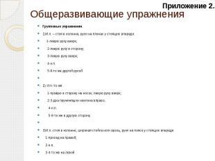 Общеразвивающие упражнения Групповые упражнения. 1)И.п. – стоя в колонне, руки н