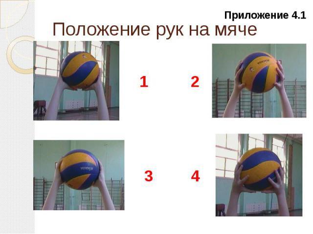Положение рук на мяче