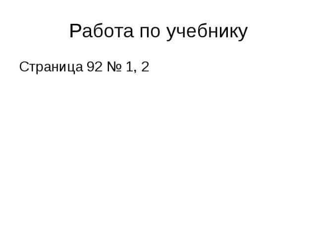 Страница 92 № 1, 2 Страница 92 № 1, 2