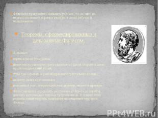 Фалеса по праву можно называть ученым , т.к он один из первых кто вышел за рамки