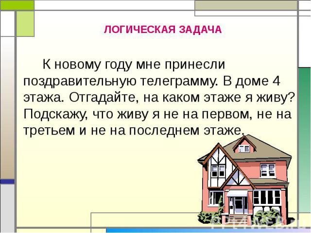 К новому году мне принесли поздравительную телеграмму. В доме 4 этажа. Отгадайте, на каком этаже я живу? Подскажу, что живу я не на первом, не на третьем и не на последнем этаже.