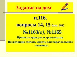 п.116, п.116, вопросы 14, 15 (стр. 281) №1163(а), №1165 Принести циркуль и транс