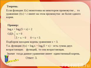 Теорема. Теорема. Если функция ƒ(х) монотонна на некотором промежутке , то уравн