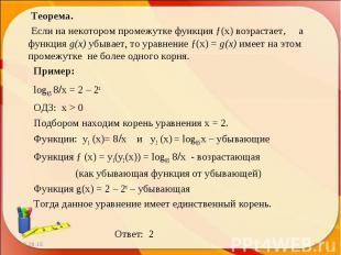 Теорема. Теорема. Если на некотором промежутке функция ƒ(х) возрастает, а функци