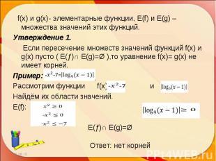 f(x) и g(x)- элементарные функции, Е(f) и Е(g) – множества значений этих функций