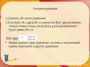 1.Оценить обе части уравнения 1.Оценить обе части уравнения 2.Если f(x)≤ M, а g(