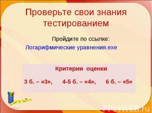 Пройдите по ссылке: Пройдите по ссылке: Логарифмические уравнения.exe