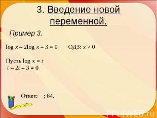 Пример 3. Пример 3.