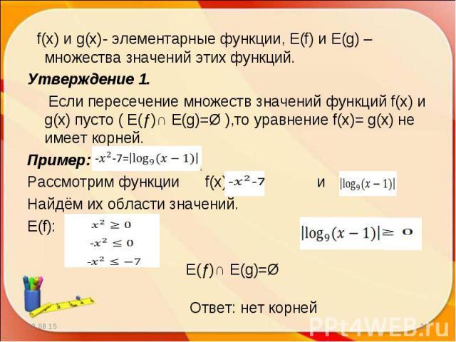 f(x) и g(x)- элементарные функции, Е(f) и Е(g) – множества значений этих функций. f(x) и g(x)- элементарные функции, Е(f) и Е(g) – множества значений этих функций. Утверждение 1. Если пересечение множеств значений функций f(x) и g(x) пусто ( E(ƒ)∩ E…