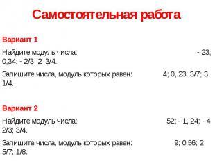 Самостоятельная работа Вариант 1 Найдите модуль числа: - 23; 0,34; - 2/3; 2 3/4.