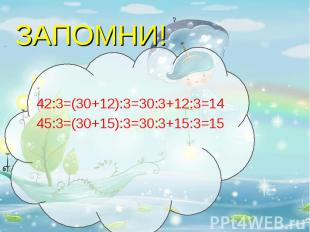 42:3=(30+12):3=30:3+12:3=14 45:3=(30+15):3=30:3+15:3=15