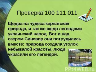 Щедра на чудеса карпатская природа, и так же щедр легендами украинский народ. Во