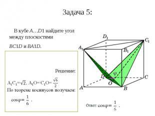 Задача 5: В кубе A…D1 найдите угол между плоскостями BC1D и BA1D.