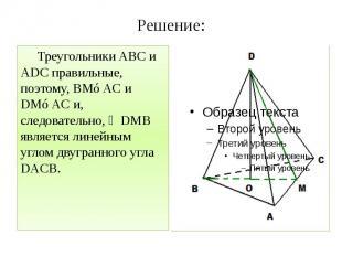 Решение: Треугольники ABC и ADC правильные, поэтому, BM⊥AC и DM⊥AC и, следовател