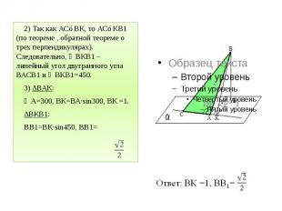 2) Так как АС⊥ВК, то АС⊥КВ1 (по теореме , обратной теореме о трех перпендикуляра