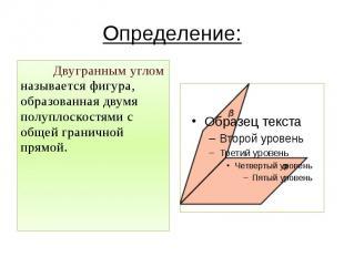 Определение: Двугранным углом называется фигура, образованная двумя полуплоскост