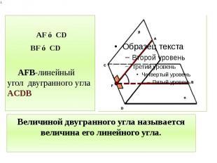 Величиной двугранного угла называется величина его линейного угла. AF ⊥ CD BF ⊥